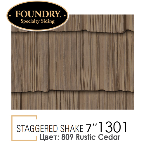 Foundry Straggered Shake 1301 цвет 809 Rustic Cedar