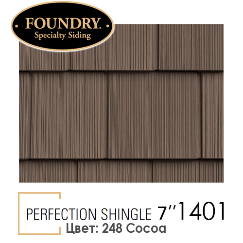 Foundry Perfection Shingle 1401 цвет 248 Cocoa