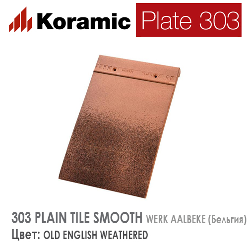KORAMIC 303 PLAIN TILE SANDED Old English Weathered