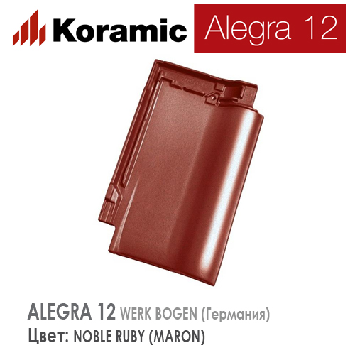 KORAMIC ALEGRA 12 Noble Ruby (Maron)