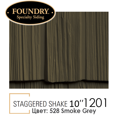 Foundry Straggered Shake 1201 цвет 528 Smoke Grey