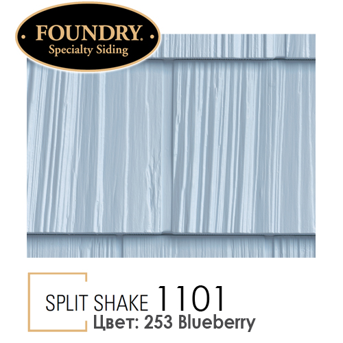Foundry Split Shake 1101 Blueberry 253