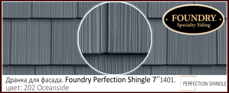 Foundry Perfection Shingle 1401 цвет 202 Oceanside цена купить