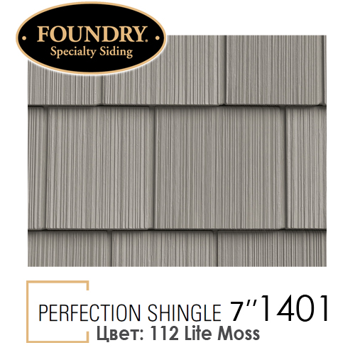 Foundry Perfection Shingle 1401 цвет 112 Lite Moss