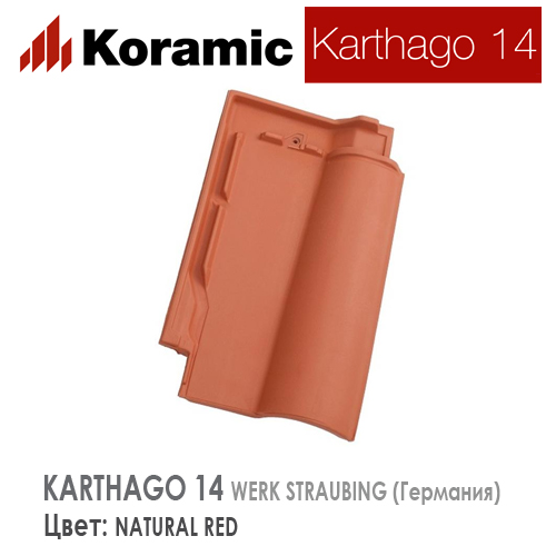 KORAMIC KARTHAGO 14 Natural Red цена купить