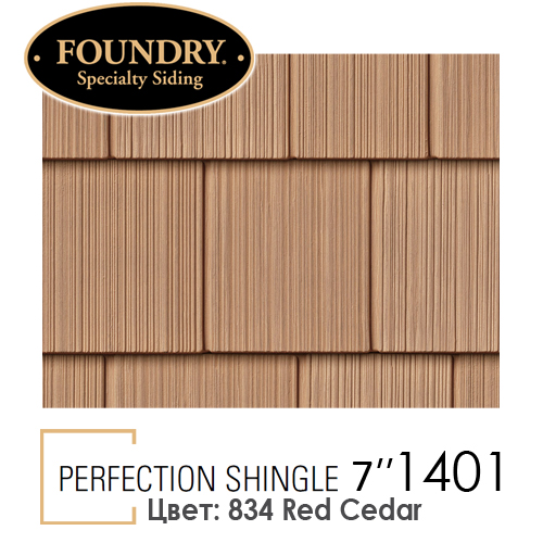 Foundry Perfection Shingle 1401 цвет 834 Red Cedar цена купить