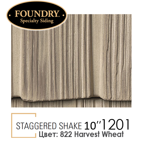 Foundry Straggered Shake 1201 цвет 822 Harvest Wheat