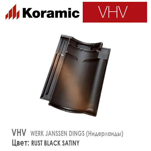 KORAMIC VHV Rust Black Satiny