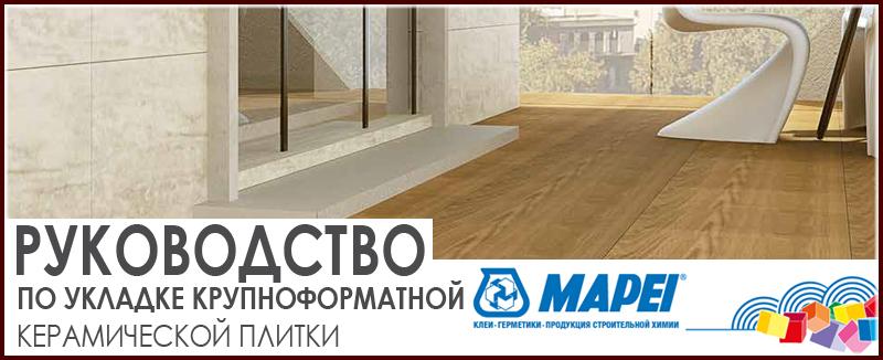 РУКОВОДСТВО по укладке крупноформатной керамической плитки от MAPEI Правила выполнения работ. Материалы для укладки. Roof-n-Roll.ru