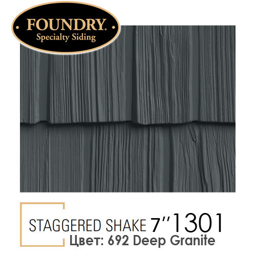 Foundry Straggered Shake 1301 цвет 692 Deep Granite цена купить