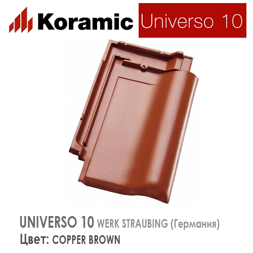 KORAMIC UNIVERSO 10 Copper Brown