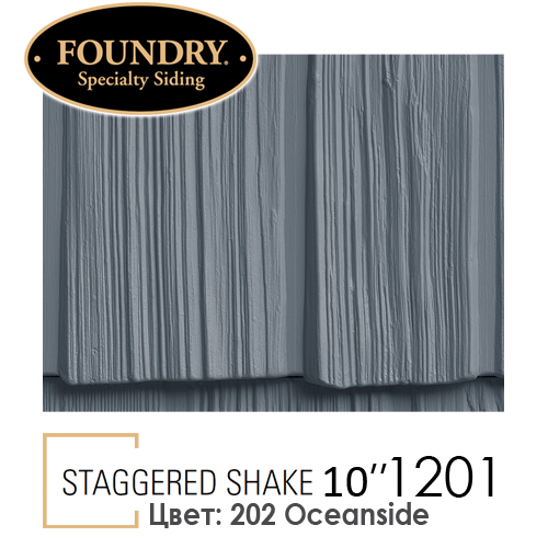 Foundry Straggered Shake 1201 цвет 202 Oceanside
