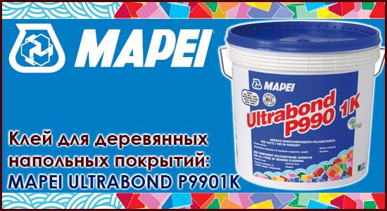 MAPEI ULTRABOND P990 1K полиуретановый клей Мапей Ультрабонд 1К цена