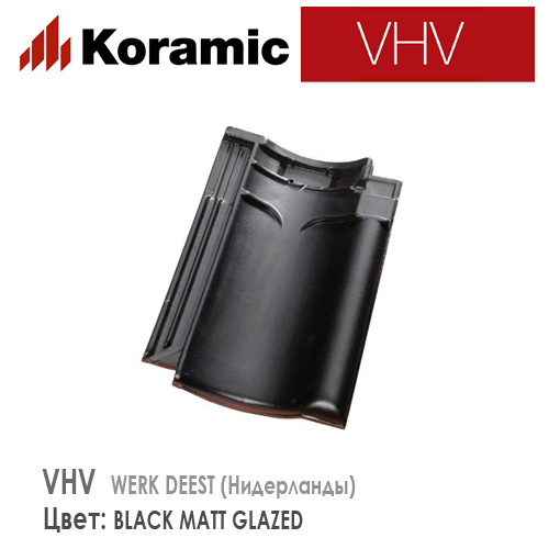 KORAMIC VHV Black Matt Glazed